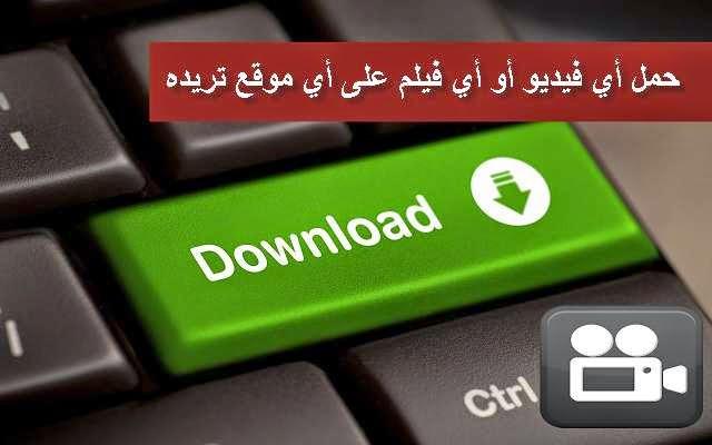 تحميل اى فيديو من على اى موقع Download any video from any site