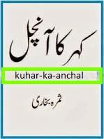 best urdu novels, free urdu novels, Novels, Story, Urdu, Urdu Afsaany, Urdu novels,