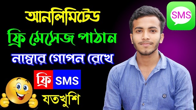 Send Unlimited Free SMS Any SIM | Free SMS Apps 2021