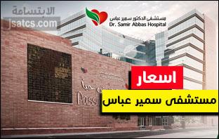 اسعار مستشفى سمير عباس