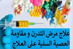 علاج مرض التدرن ومقاومة العصية السلية على العلاج  Tuberculosis treatment