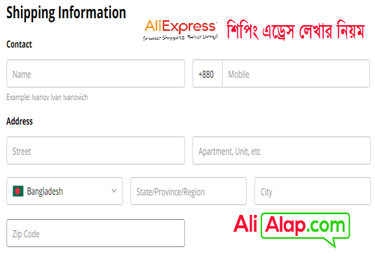 how to write shipping address in AliExpress bangla