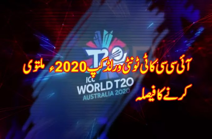 ICC decides to postpone T20 World Cup 2020