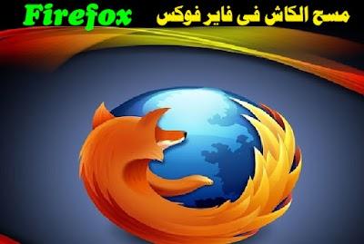 186- حذف ملفات الكاش والهيستوري من متصفح فاير فوكس  Firefox Cache ..!!
