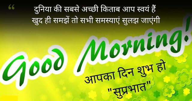 good-morning-shayari-in-hindi-image
