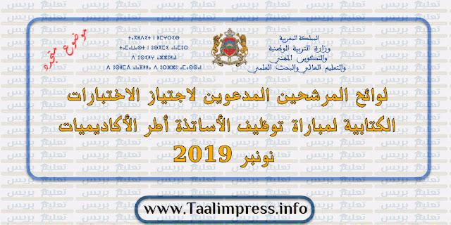 لوائح المرشحين المدعوين لاجتياز الاختبارات الكتابية لمباراة توظيف الأساتذة أطر الأكاديميات نونبر 2019