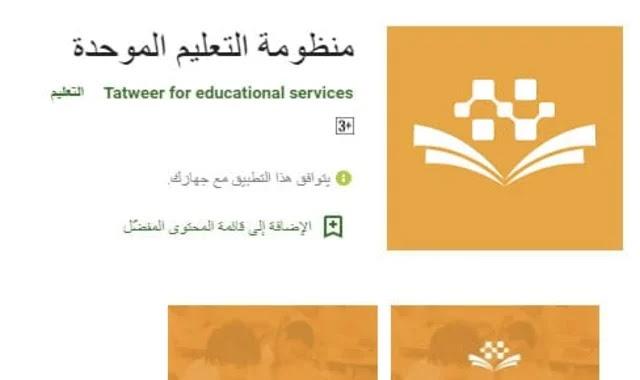 تنزيل برنامج منظومة التعليم الموحدة السعودي للموبايل