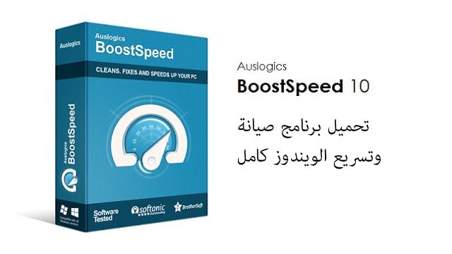 تحميل برنامج صيانة وتسريع الويندوز Auslogics BoostSpeed كامل