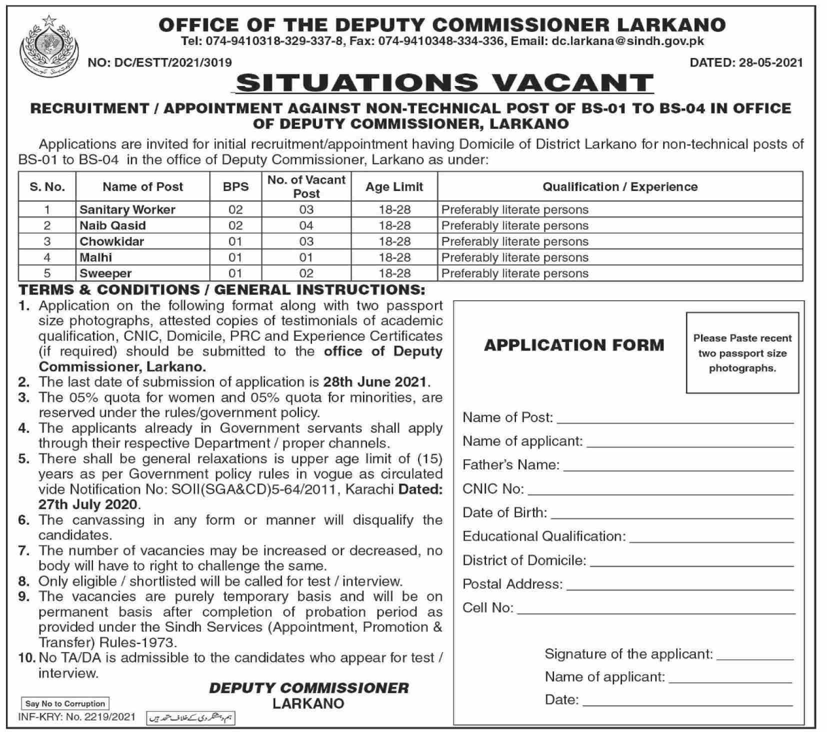 DCO Office Deputy Commissioner Office Larkana Jobs 2021 in Pakistan