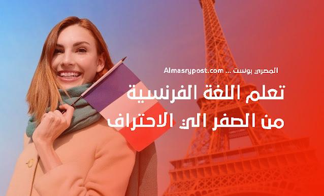 تعلم اللغة الفرنسية من الصفر الي الاحتراف