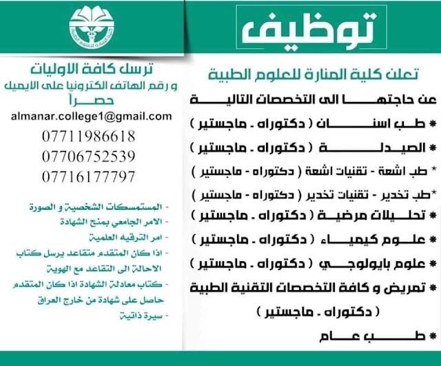 تعيينات جديدة في كلية العمارة الجامعة الأهلية وكلية المنارة للعلوم الطبية؟