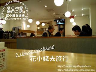 京都便宜食堂