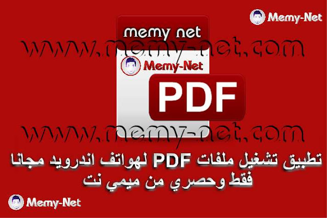 How to View PDF Files on Your Android Phone