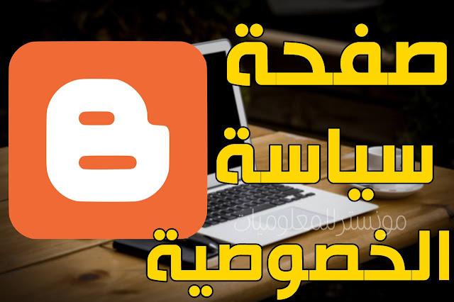 شرح إضافة صفحة سياسة الخصوصية في مدونات بلوجر