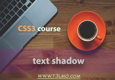 شرح عمل ظل للنصوص text-shadow في لغة css3