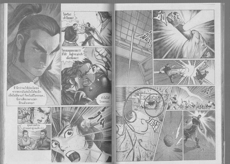 Demi Gods & Semi Devils - หน้า 125