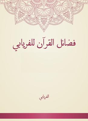 فضائل القرآن - أبي بكر جعفر بن محمد بن الحسن الفريابي