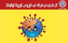 كل ما يجب ان تعرفه عن فيروس كورونا كوفيد-19