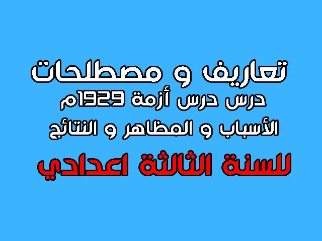 مصطلحات و مفاهيم درس أزمة 1929م الأسباب و المظاهر و النتائج