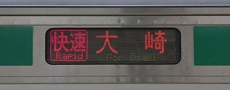 湘南新宿ライン 快速 大崎行き1 E231系(2018年 渋谷駅高架化工事に伴う運行)