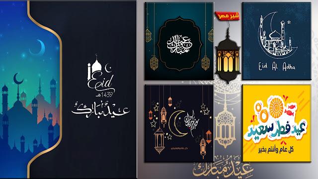 صور ورسائل تهنئة بمناسبة عيد الفطر المبارك - تحميل صور عيد الفطر المبارك