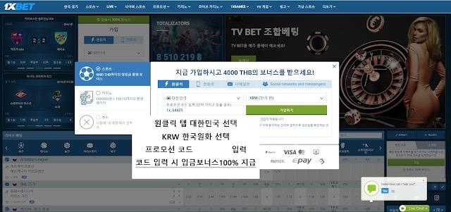 원엑스벳 가입,1xbet 프로모션코드,해외토토사이트,합법스포츠토합법