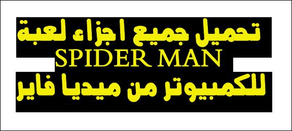 تحميل لعبة سبايدر مان 2 للكمبيوتر من ميديا فاير
