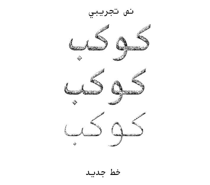 خط عربي جديد
