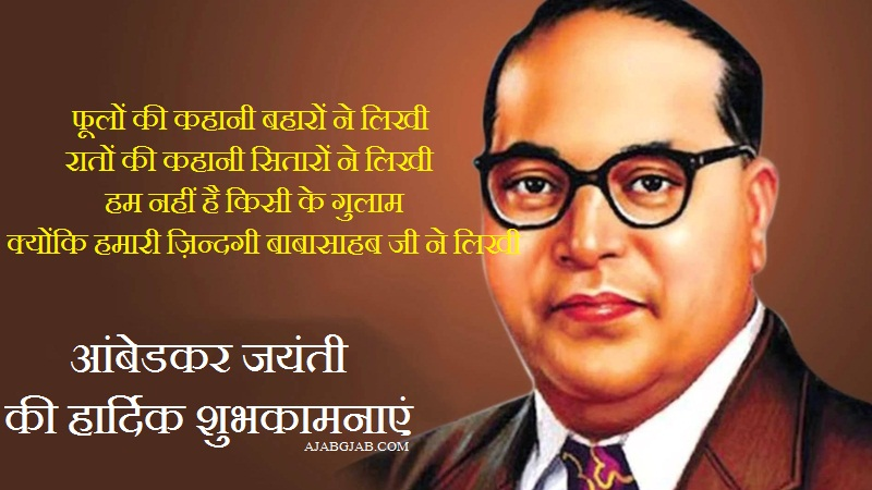 latest ambedkar jayanti images download in hindi