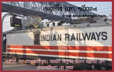 The impact of privatization of Indian Railways on the lives of ordinary people - সাধারন মানুষের জীবনে ভারতীয় রেল বেসরকারিকরণ এর প্রভাব