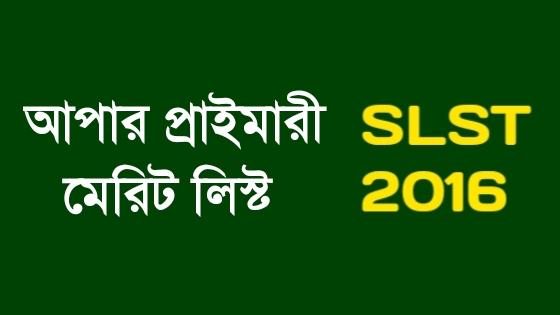WB Upper Primary Merit List - SLST 2016