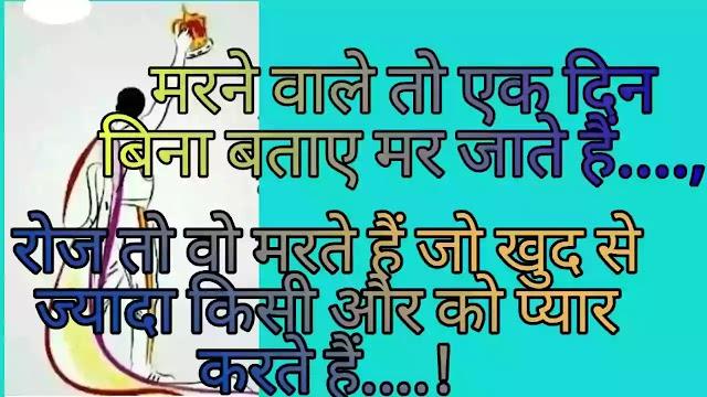 Best Romantic Shayari || । मरने वाले तो बिना बताए .....