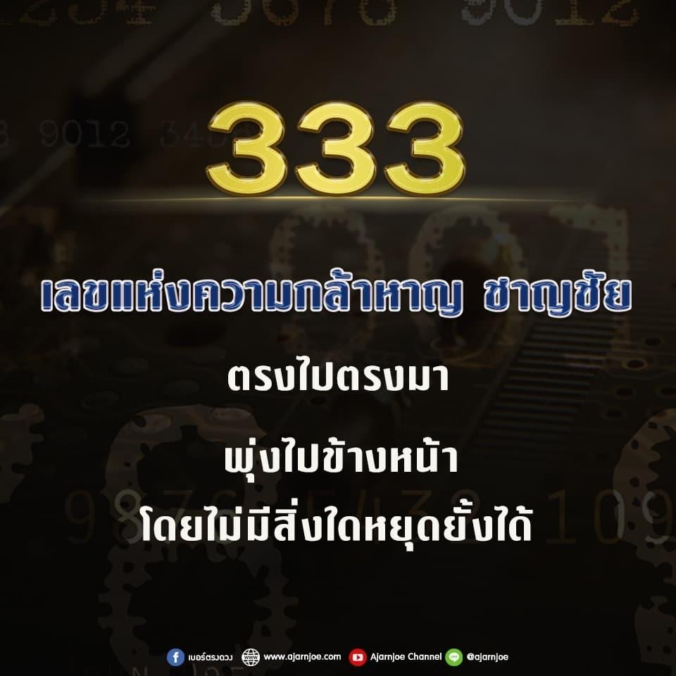 ความหมายของเลข 333 ในเบอร์โทรศัพท์มือถือ