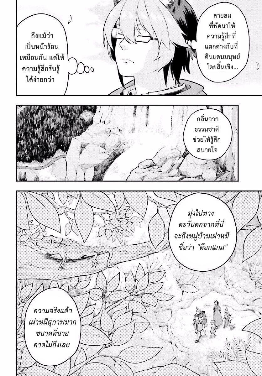 อ่านการ์ตูน Konjiki no Word Master 20 Part 3 ภาพที่ 12