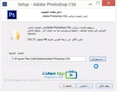تثبيت برنامج photoshop cs6