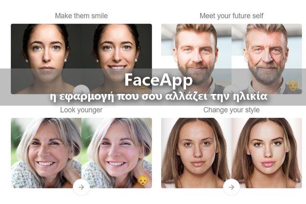 FaceApp - Δωρεάν εφαρμογή που σε δείχνει γηραιότερο με μεγάλη επιτυχία