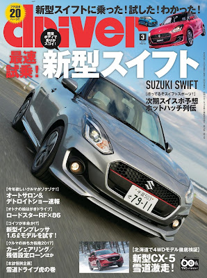 driver(ドライバー) 2017年03月号 raw zip dl
