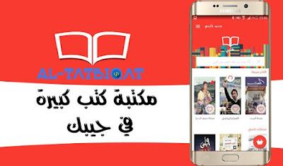 تطبيق كتبي أكثر من 10 آلاف كتاب و رواية عربية