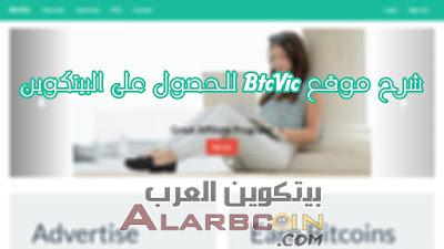 شرح موقع BtcVic للحصول على البيتكوين