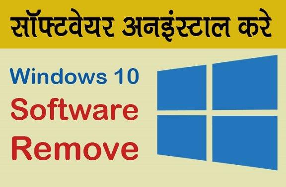 software uninstall kaise kare