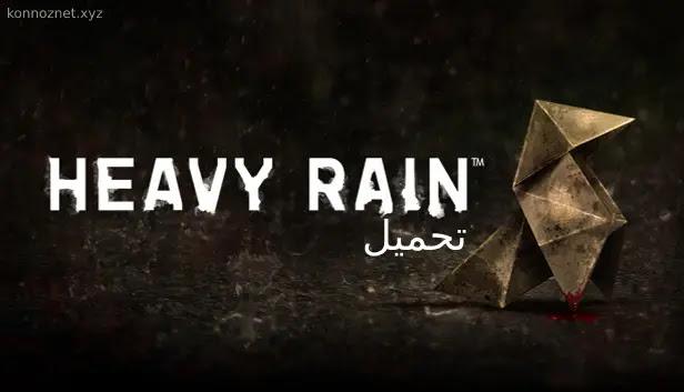 تحميل لعبة Heavy Rain