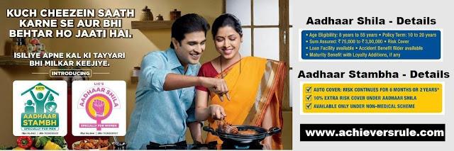 Aadhaar Shila and Aadhaar Stambha - 2 New Scheme Launched By LIC