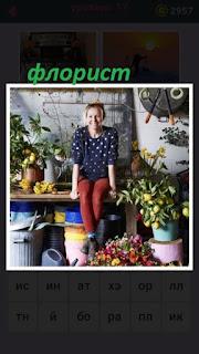 655 слов женщина флорист с букетами в своей мастерской 17 уровень