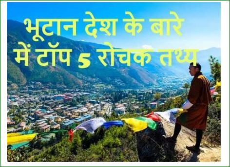 Top-5-facts-about-Bhutan-country-in-hindi