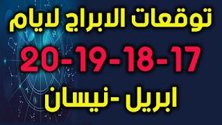توقعات الابراج لايام 17-18-19-20 ابريل -نيسان 2019