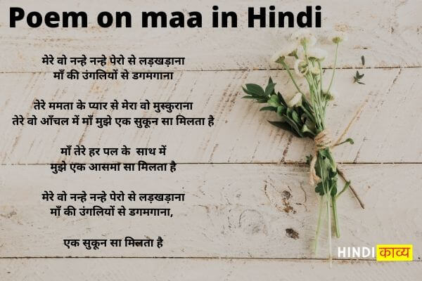 Poem on maa in Hindi