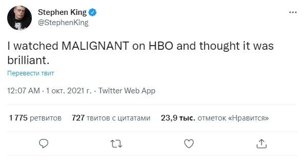 Стивен Кинг остался в восторге от фильма ужасов «Злое» Джеймса Вана - Цитата