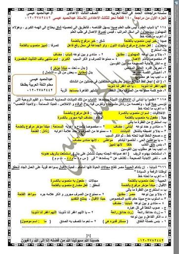 مذكرة لغة عربية للصف الثالث الإعدادي ترم اول لعام 2021