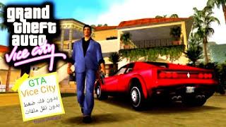 GTA Vice City XAPK
