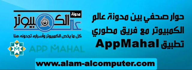 حوار صحفي بين مدونة عالم الكمبيوتر مع فريق مطوري تطبيق AppMahal